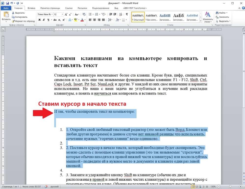 Фото якими клавішами копіювати і вставляти текст - покрокова інструкція