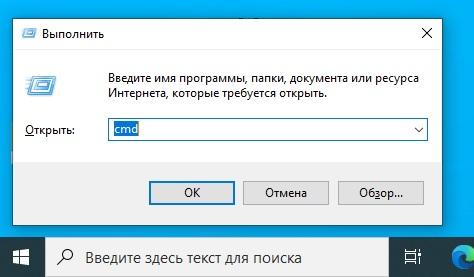 """Фото как узнать какой у меня ip статический или динамический - ввести cmd в окно """"выполнить"""" в виндовс 10"""
