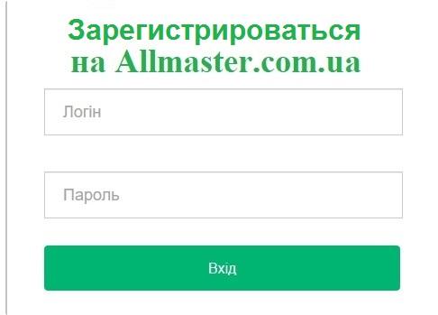 Фото зарегистрироваться на allmaster.com.ua для ремонта бытовой техники