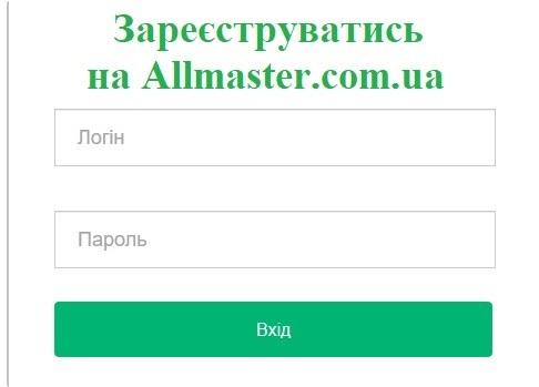 Фото зареєструватися на allmaster.com.ua для ремонту побутової техніки