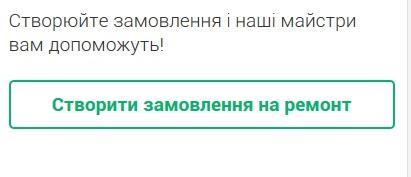 Фото Оформити онлайн заявку на ремонт комп'ютерної, офісної та побутової техніки на сервісі Allmaster.com.ua